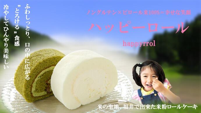 Makuake(クラファン)にて、ハッピーロールケーキを期間限定先行発売します♪